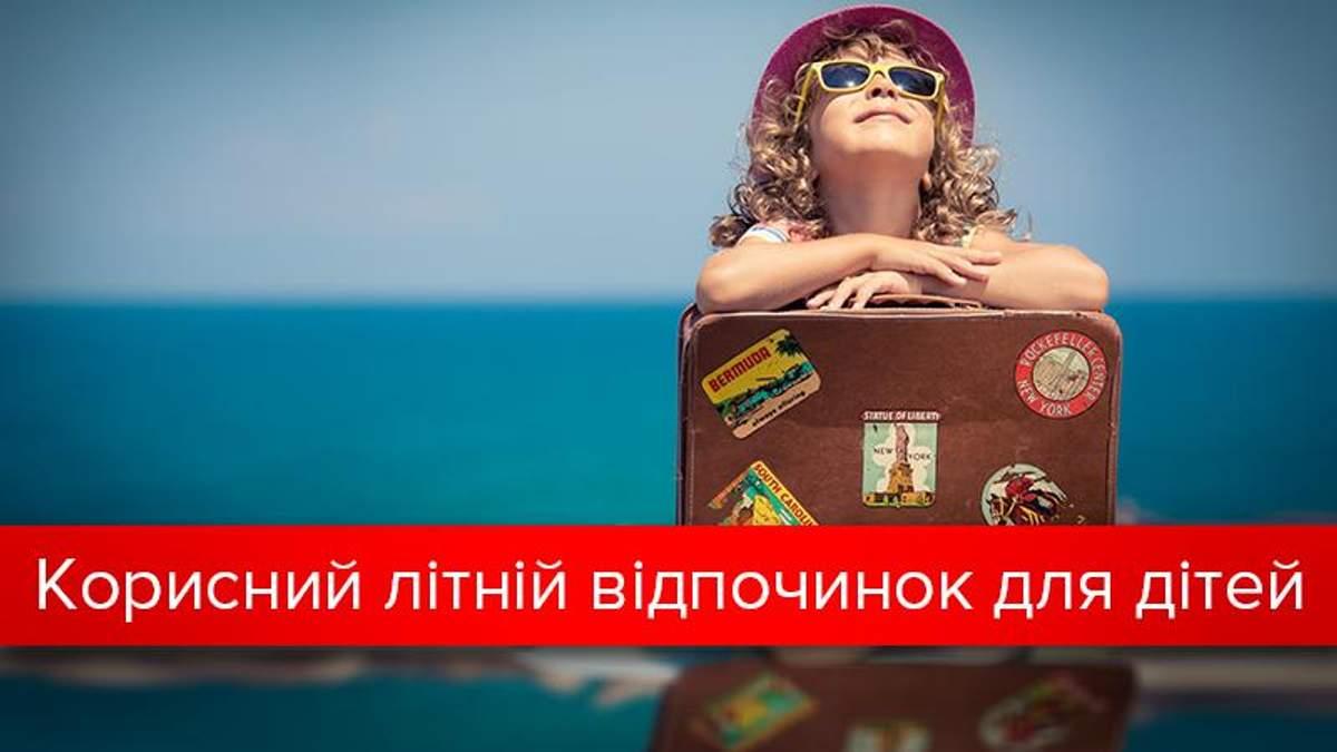 Летние каникулы 2017 в Украине: идеи для детского отдыха и развития