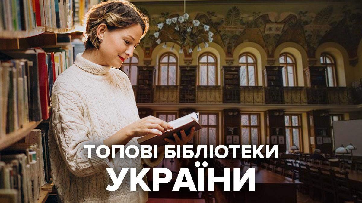 Які є найкрасивіші бібліотеки в України: фото