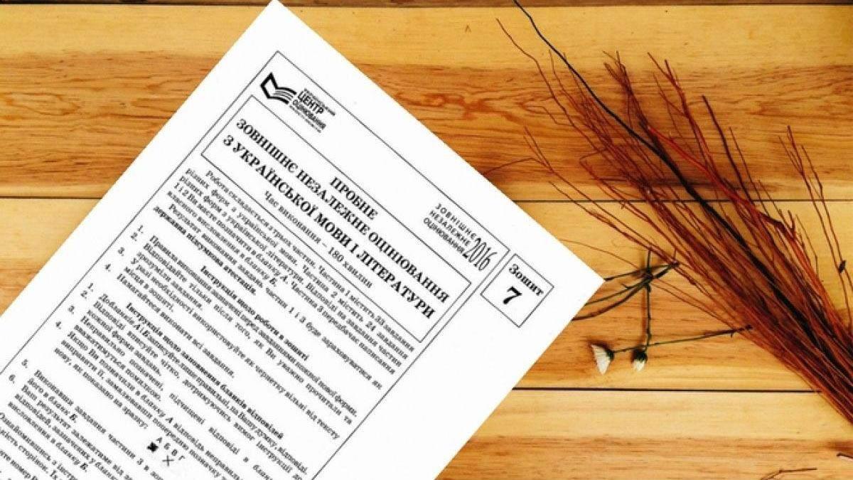 Пробное ВНО 2020 регистрация – цена, даты регистрации и экзаменов