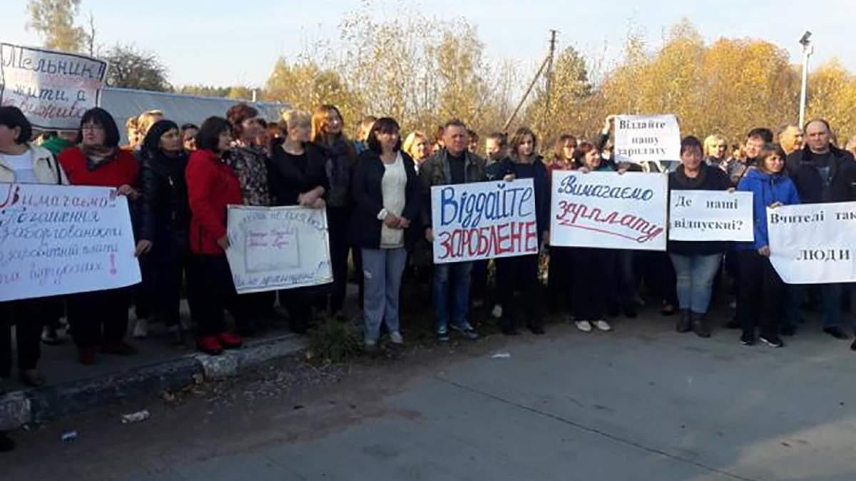 Протест учителей на Житомирщине