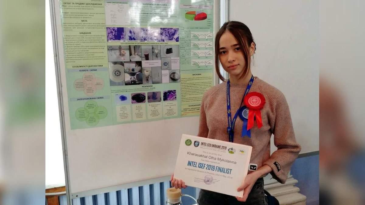 Ольга Харасхал уже не впервые получает признание от научного мира