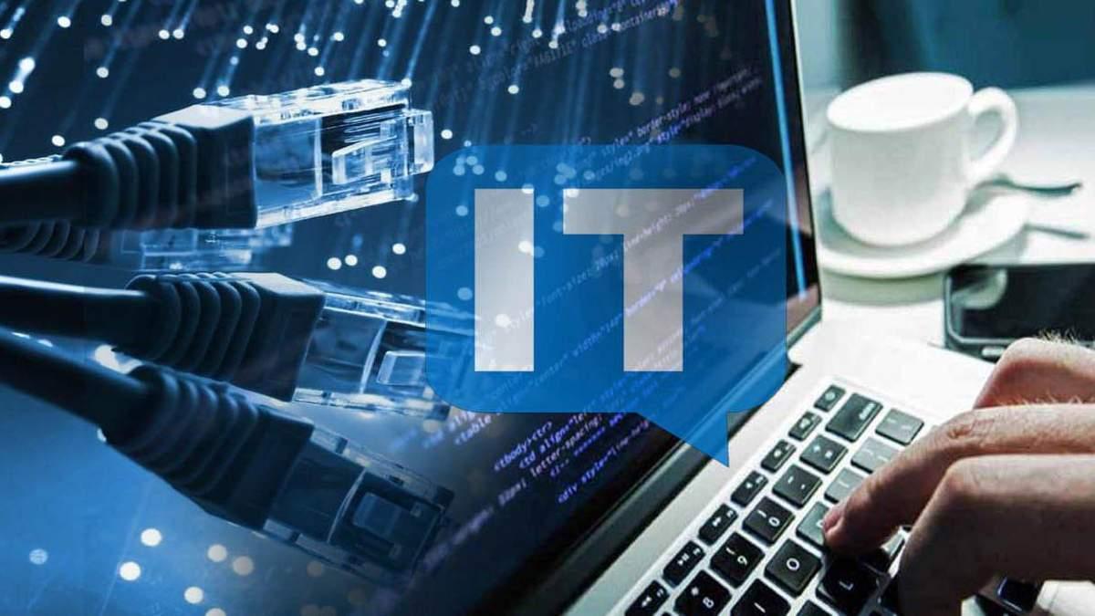 ІТ може отримати новий імпульс в Україні
