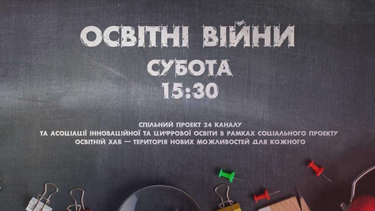 24 канал представляет проект о главных образовательных вопросах Украины: когда и где смотреть