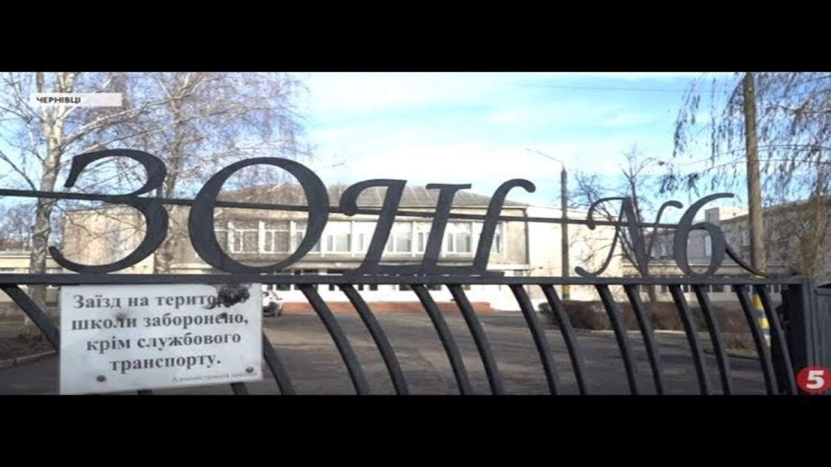 В Черновцах учительница издевалась над детьми