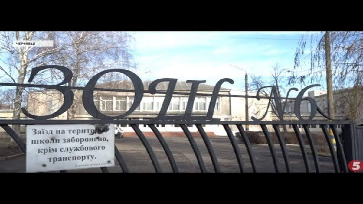 В Черновцах учительница издевалась над детьми: подробности скандала