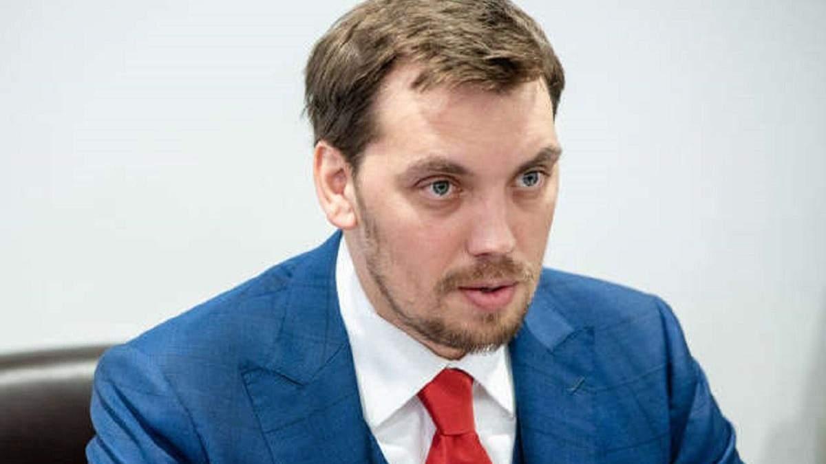 Гончарук анонсував запуск Програми мобільності молоді