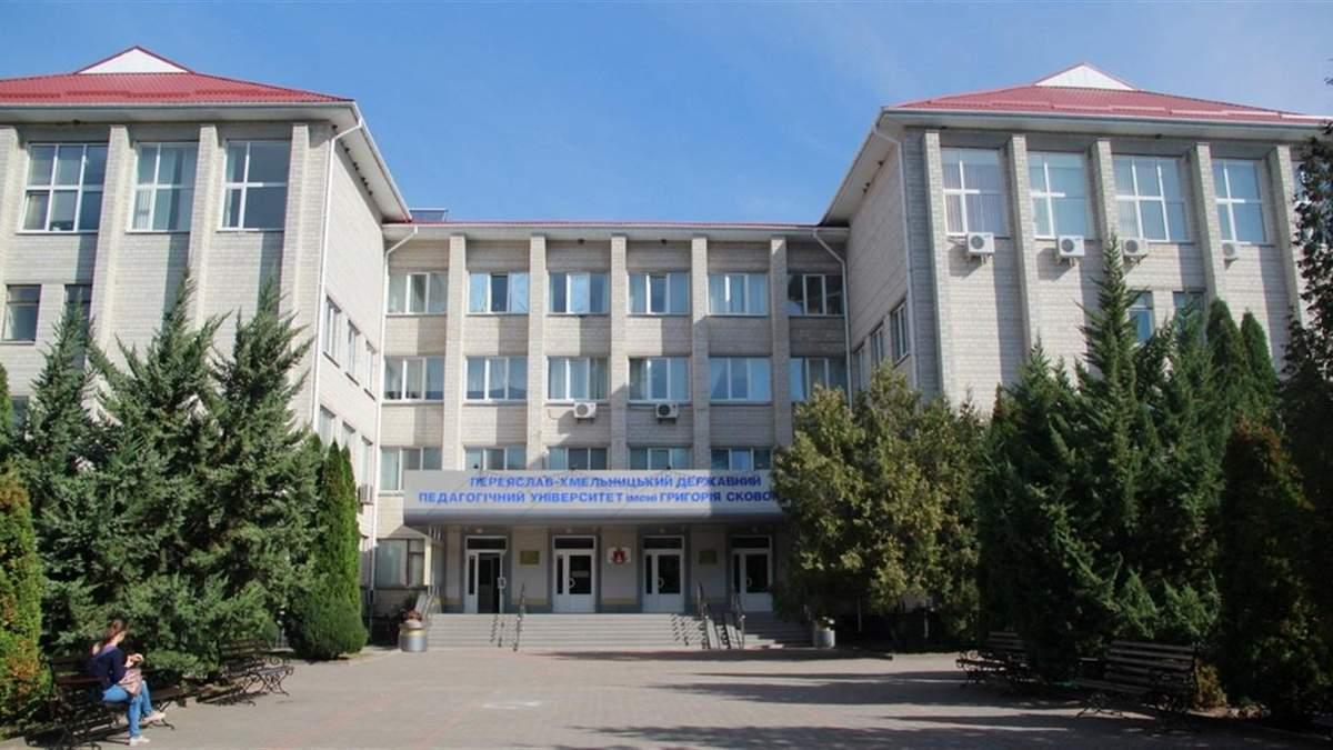 Університет в Переяславі змінить назву