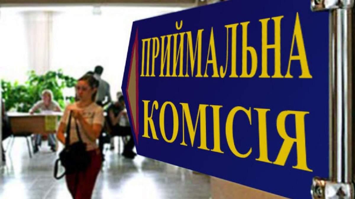 Які виші спростили процедуру вступу для абітурієнтів із окупованих Криму та Донбасу