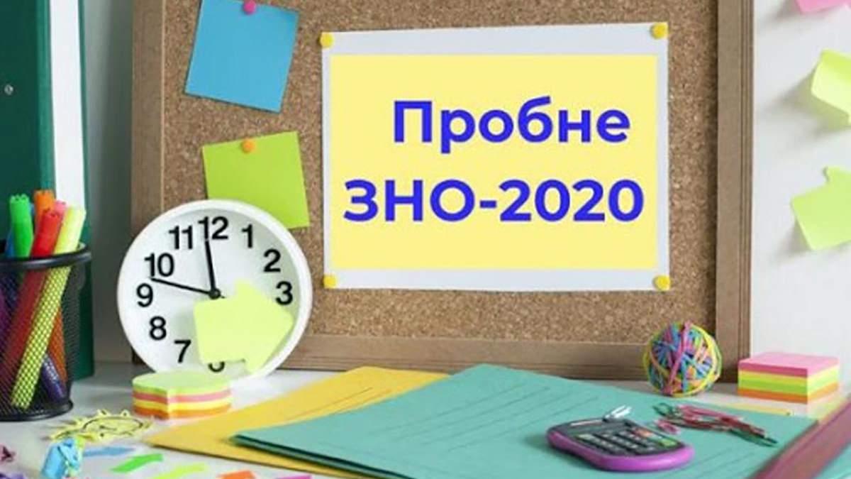 Компенсації за скасоване пробне ЗНО 2020 в Україні
