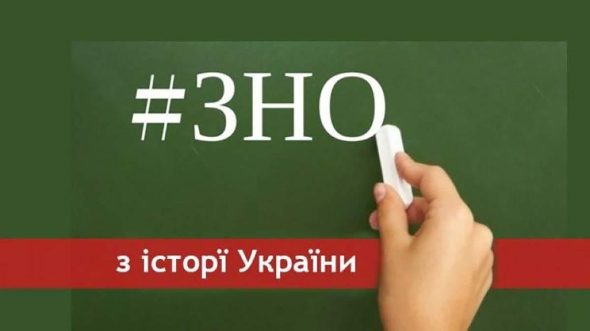 ЗНО 2020 історія України: правильні відповіді тестів