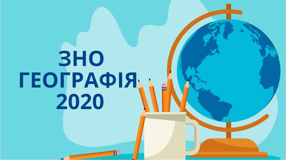 ВНО 2020 география – ответы тестирование по географии