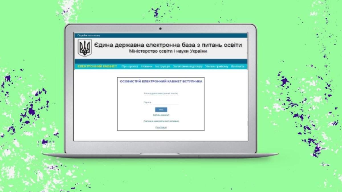 Что делать абитуриентам, которые не могут зарегистрировать е-кабинет из-за ошибок в документах