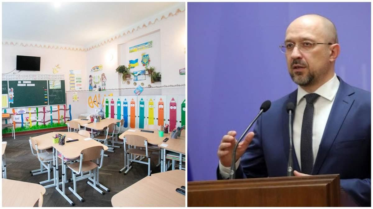 Як працюватимуть школи в червоних зонах з 1 вересня: пояснення Шмигаля