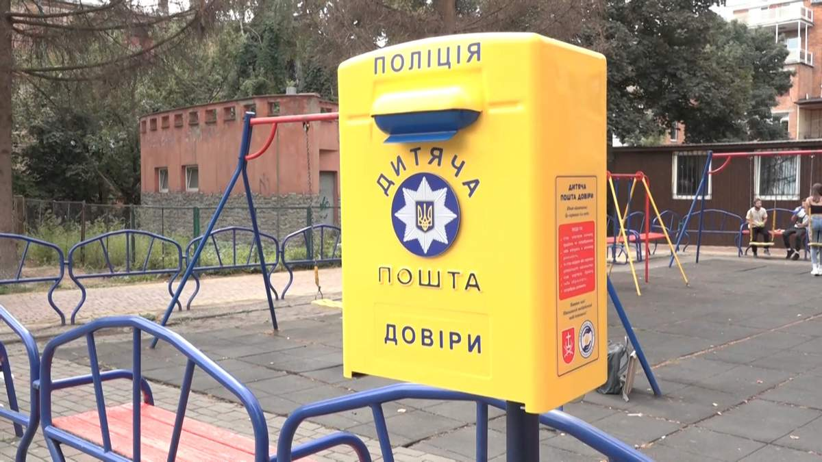 Детская почта доверия: в Виннице установили ящики, где школьники будут сообщать о насилии