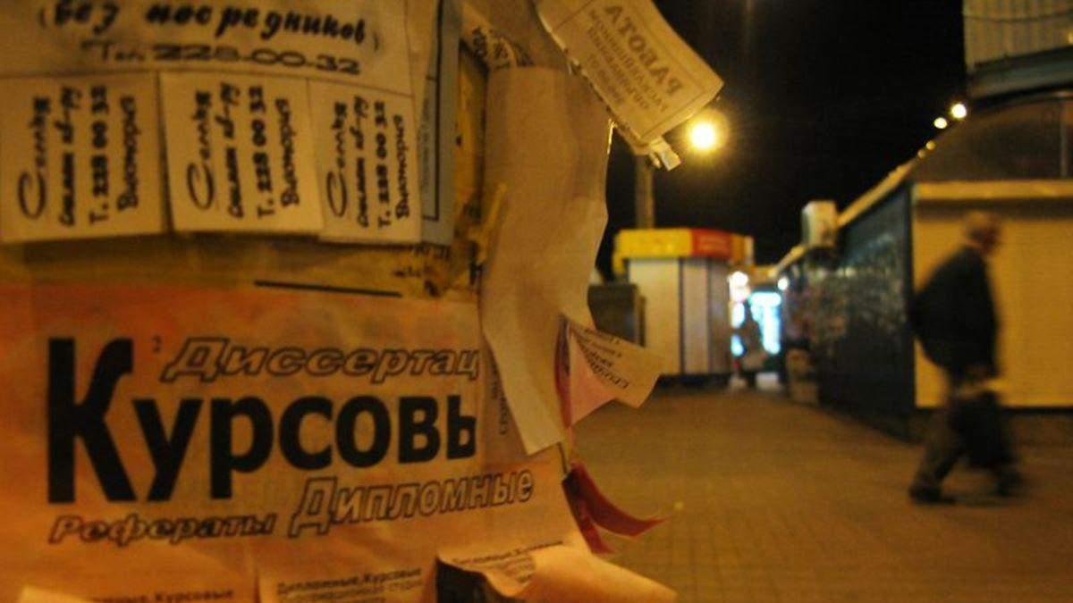 В Україні хочуть карати за продаж та купівлю курсових робіт
