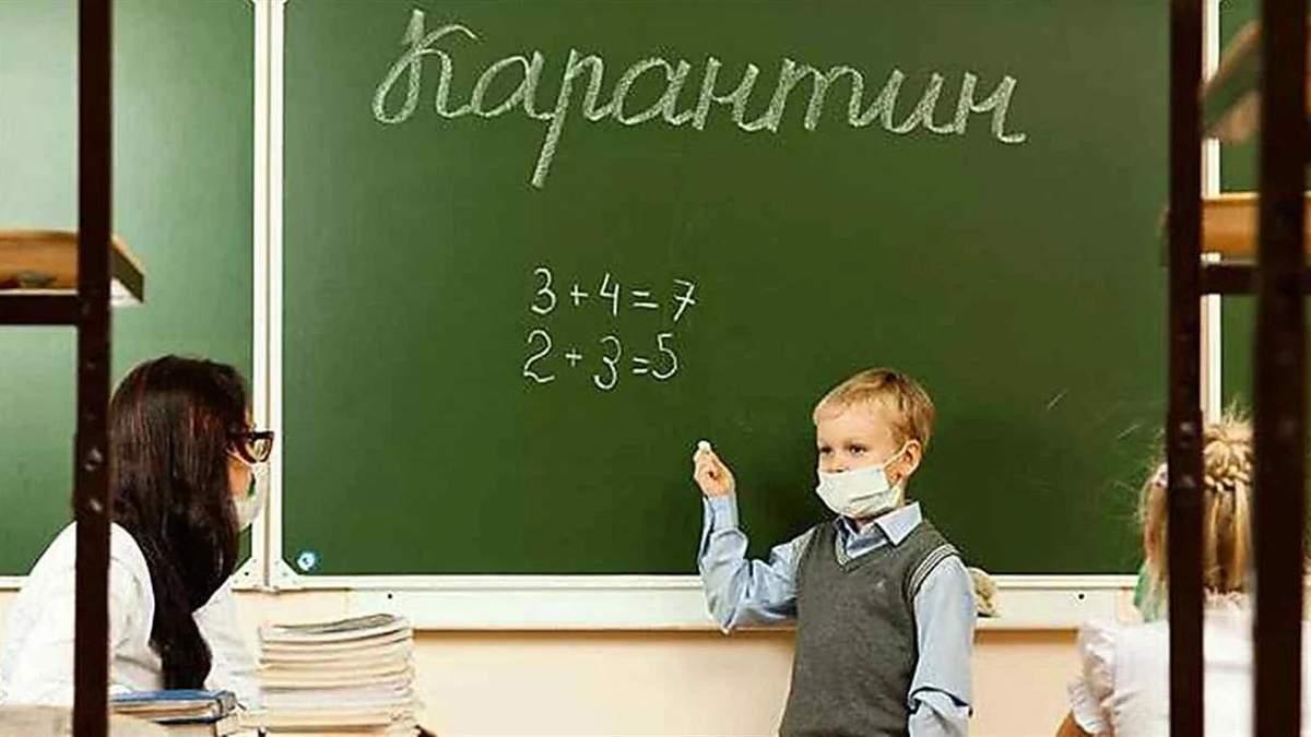 Как будут работать школы в условиях карантина: объяснение Минздрава