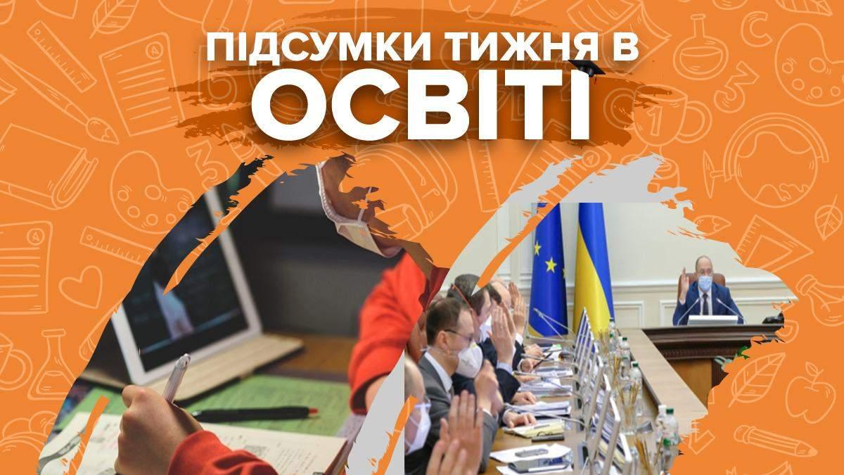 ЗНО 2021, COVID-19 у школах та рішення уряду – підсумки тижня в освіті