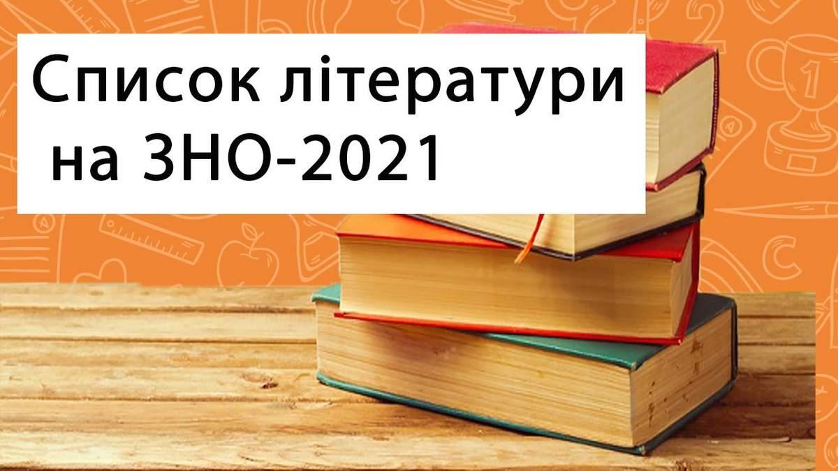 ВНО 2021 украинская литература: произведения по программе