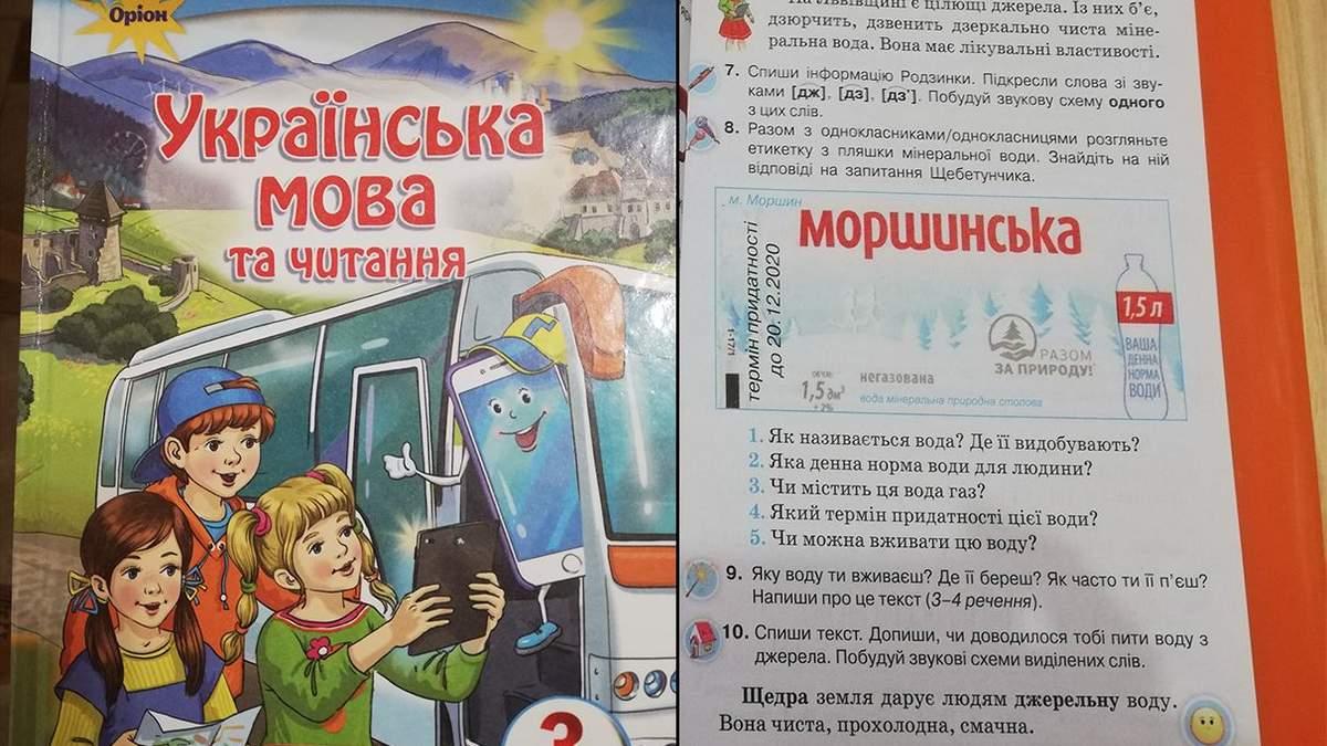 У шкільних підручниках розмістили приховану рекламу: фото