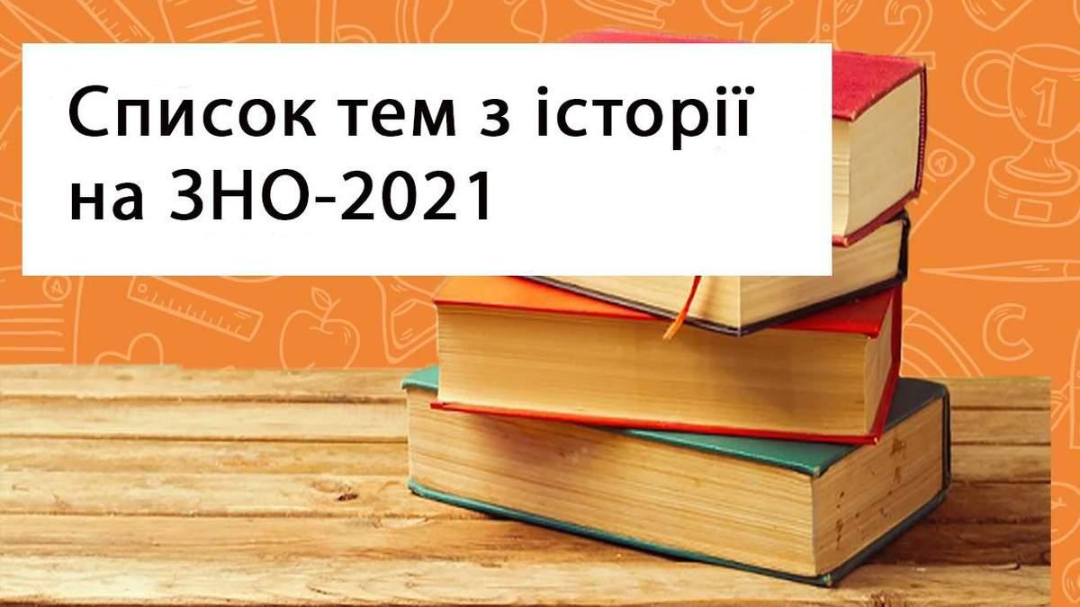 ВНО 2021, история Украины: темы, чтобы подготовиться к тесту