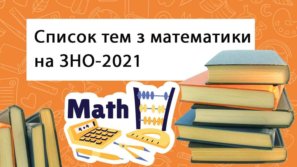 ЗНО 2021 математика: програма та теми, за якими готуватися