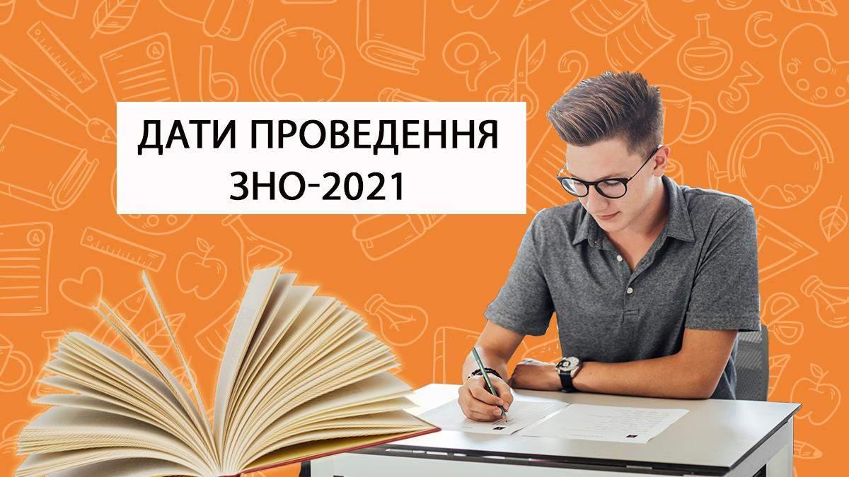 ВНО 2021: даты проведения тестирования по всем предметам