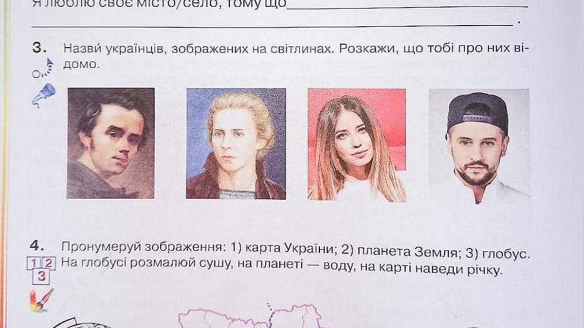Тарас Шевченко поруч з Дорофєєвою і Монатіком: в мережі розгорівся скандал через шкільний зошит