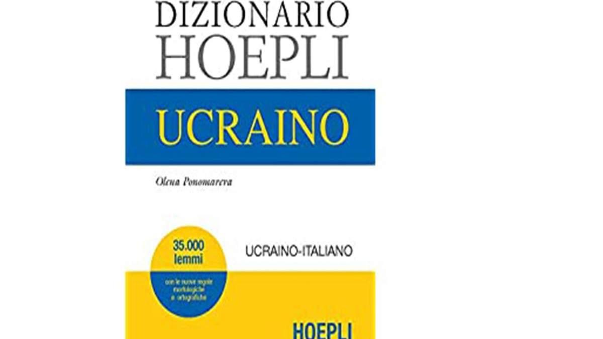 В Италии опубликовали первый современный словарь украинского языка