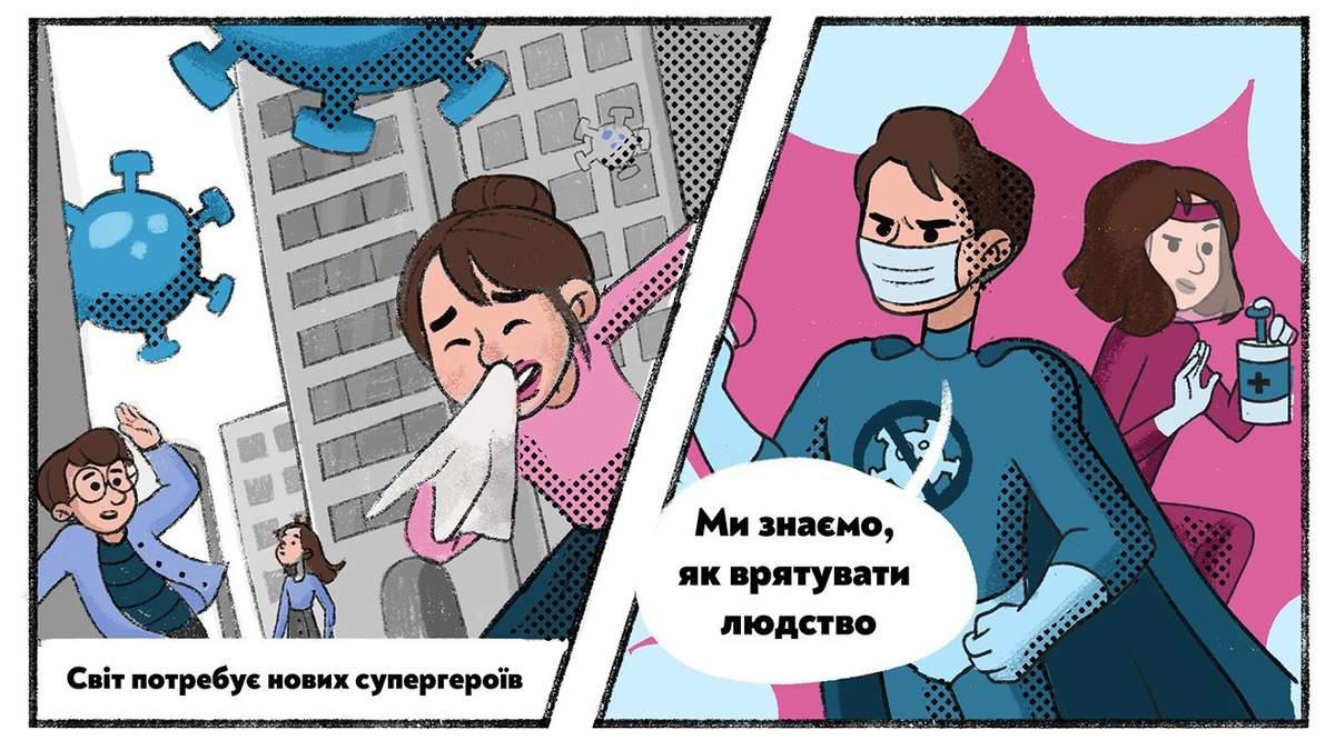 МОЗ розробило комікси для школярів про коронавірус: милі ілюстрації