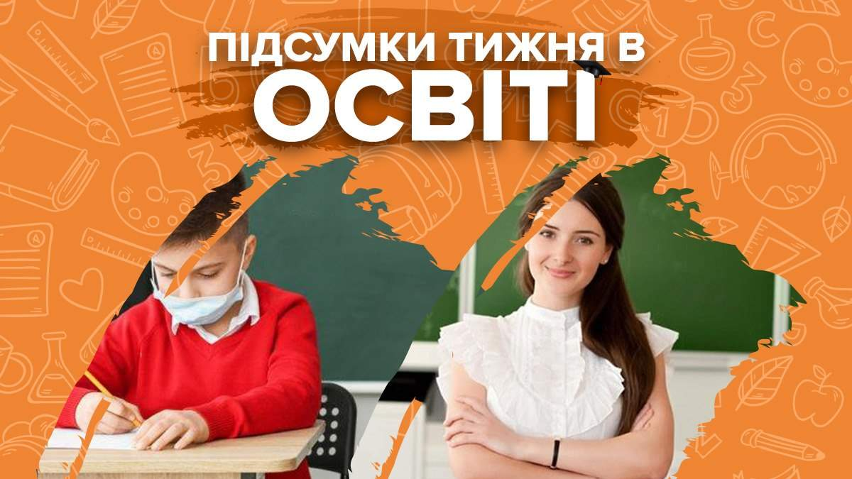 Канікули, зарплата вчителів та рішення уряду: підсумки тижня в освіті