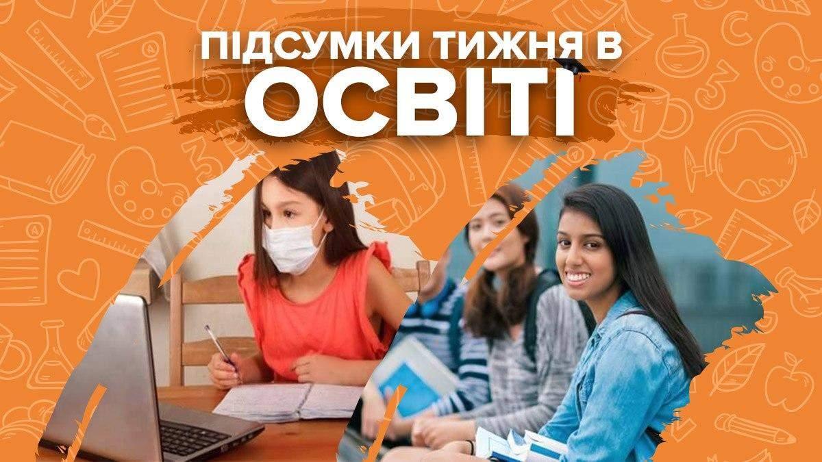 Навчання після канікул, зарплати педагогів: підсумки тижня в освіті