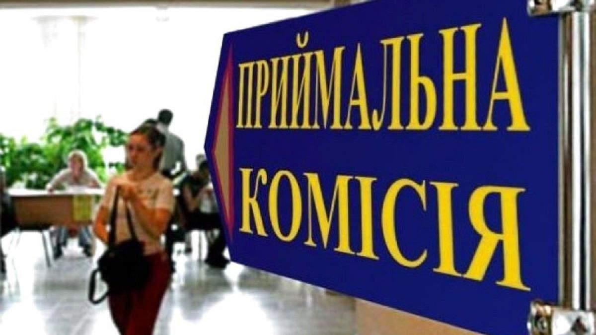 Куди вступили абітурієнти з окупованого Криму та Донбасу у 2020 році