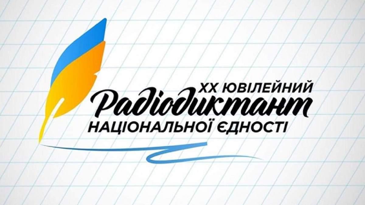 Радіодиктант 2020: текст диктанту 9 листопада – відео