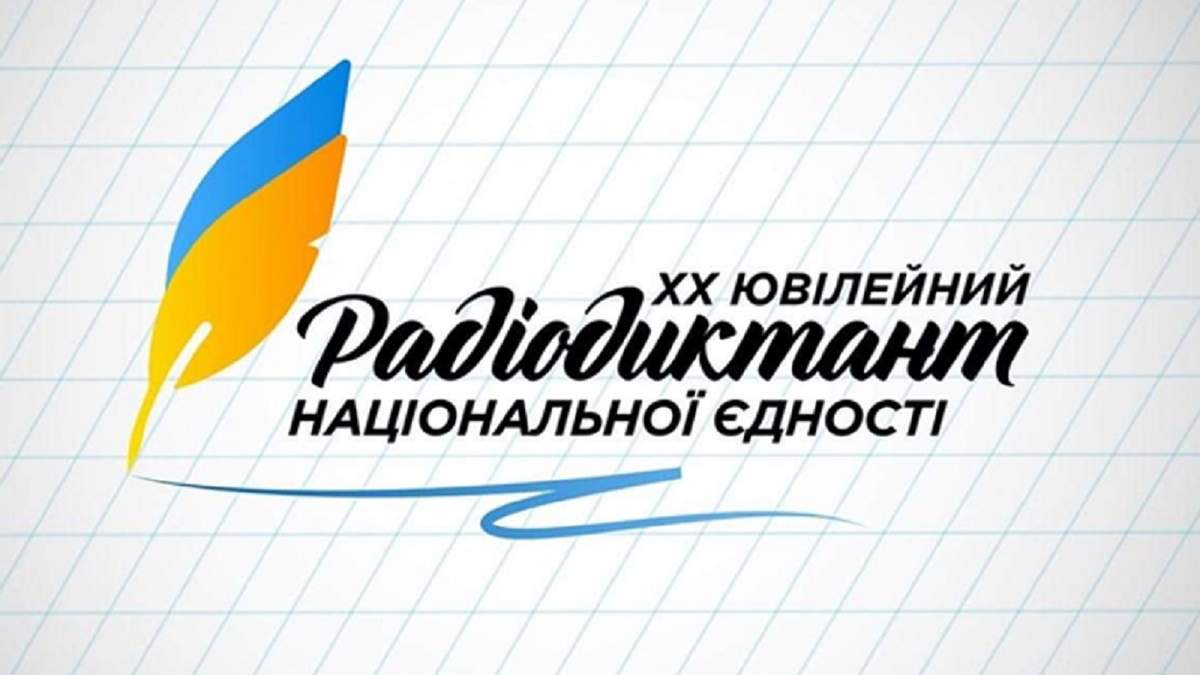 Радиодиктант 2020: текст диктанта 9 ноября – видео