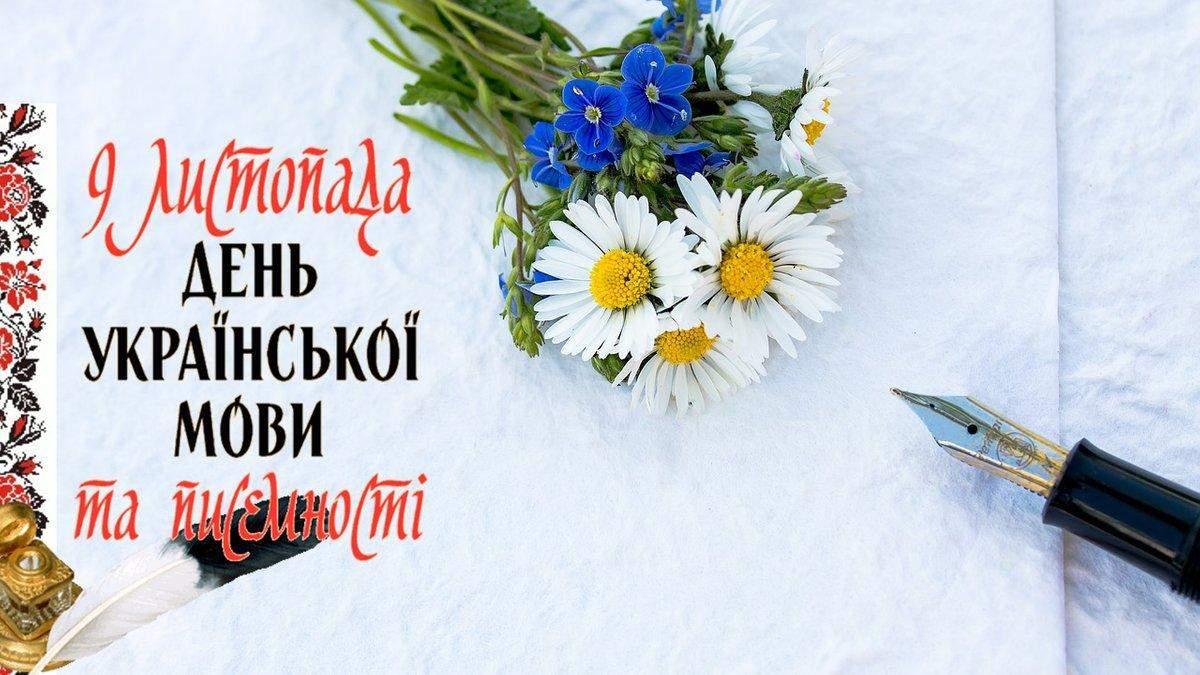 День украинской письменности и языка 2020: дата, история дня
