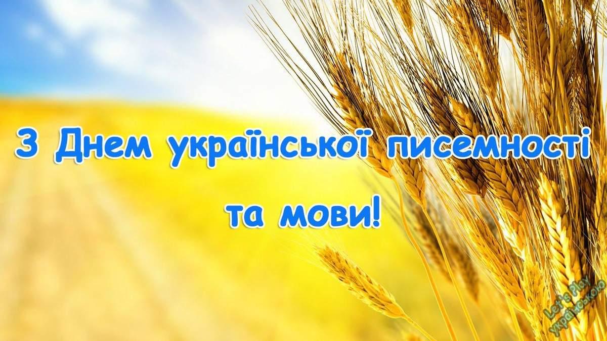 День украинской письменности и языка 2020: поздравления с праздником