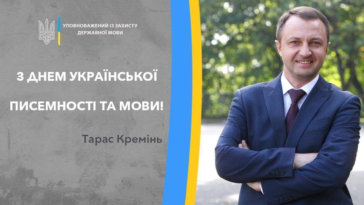 Язык играет определяющую роль для будущего Украины, – Кремень