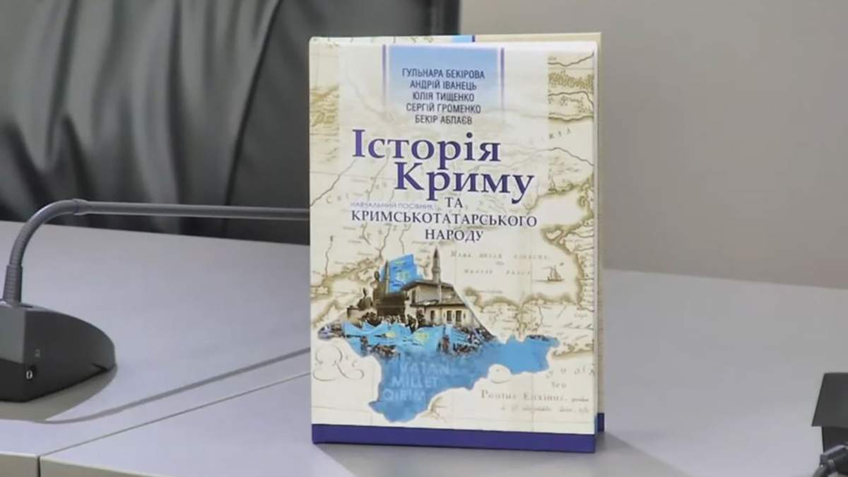 В Україні надрукували посібник з історії Криму та кримськотатарського народу