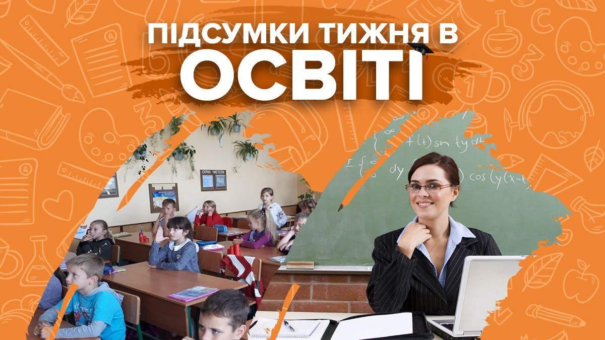 Скандали та карантин у школах і зарплати вчителів: підсумки в освіті