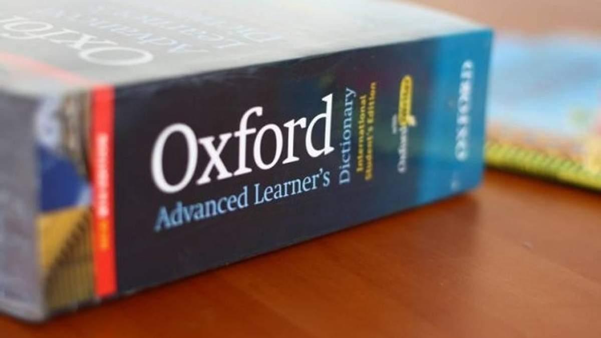Оксфордський словник виділив слова кожного місяця 2020 року