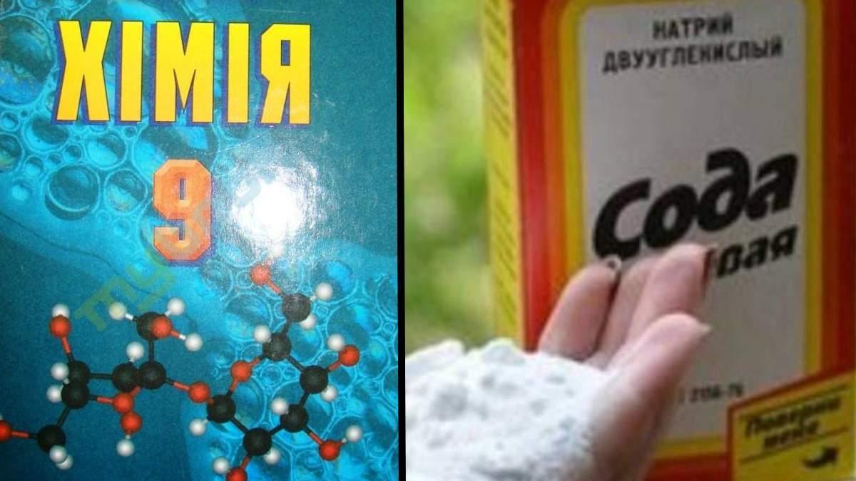 Із підручника хімії для 9 класу вилучать факти про використання соди для лікування раку, – МОН