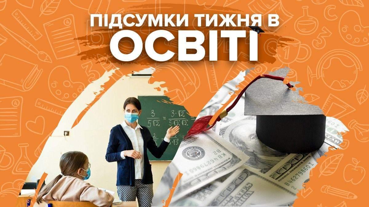 Робота шкіл на карантині, гроші на освіту і курйози: підсумки в освіті