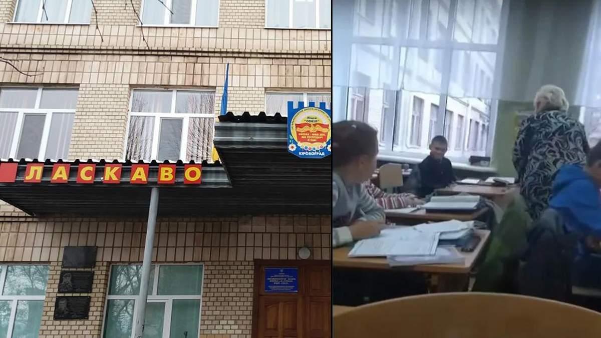 Унижала и оскорбляла учеников: в Кропивницком учительницу уволили из-за скандала – видео