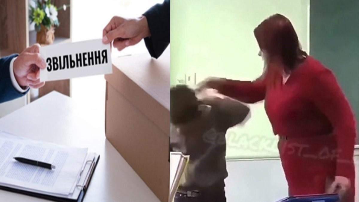 Учительница ударила ученика перед всем классом на Львовщине: ее уволили с работы
