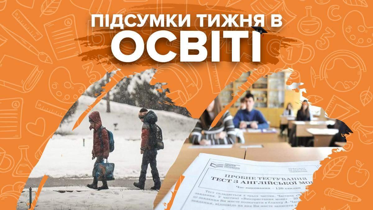 Каникулы в школе, ВНО, зарплаты учителей и скандалы: итоги образования