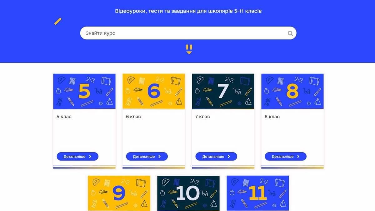 Всеукраинская школа онлайн – это не полноценная платформа для обучения