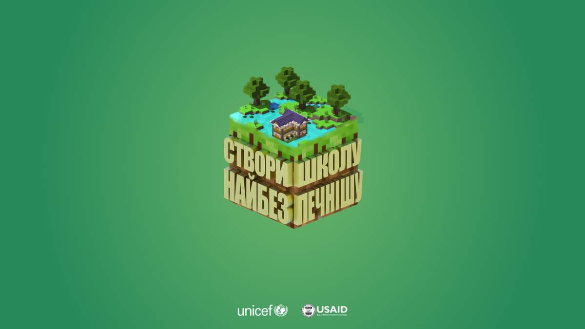 Конкурс від ЮНІСЕФ: українські діти побудують школу мрії в Minecraft