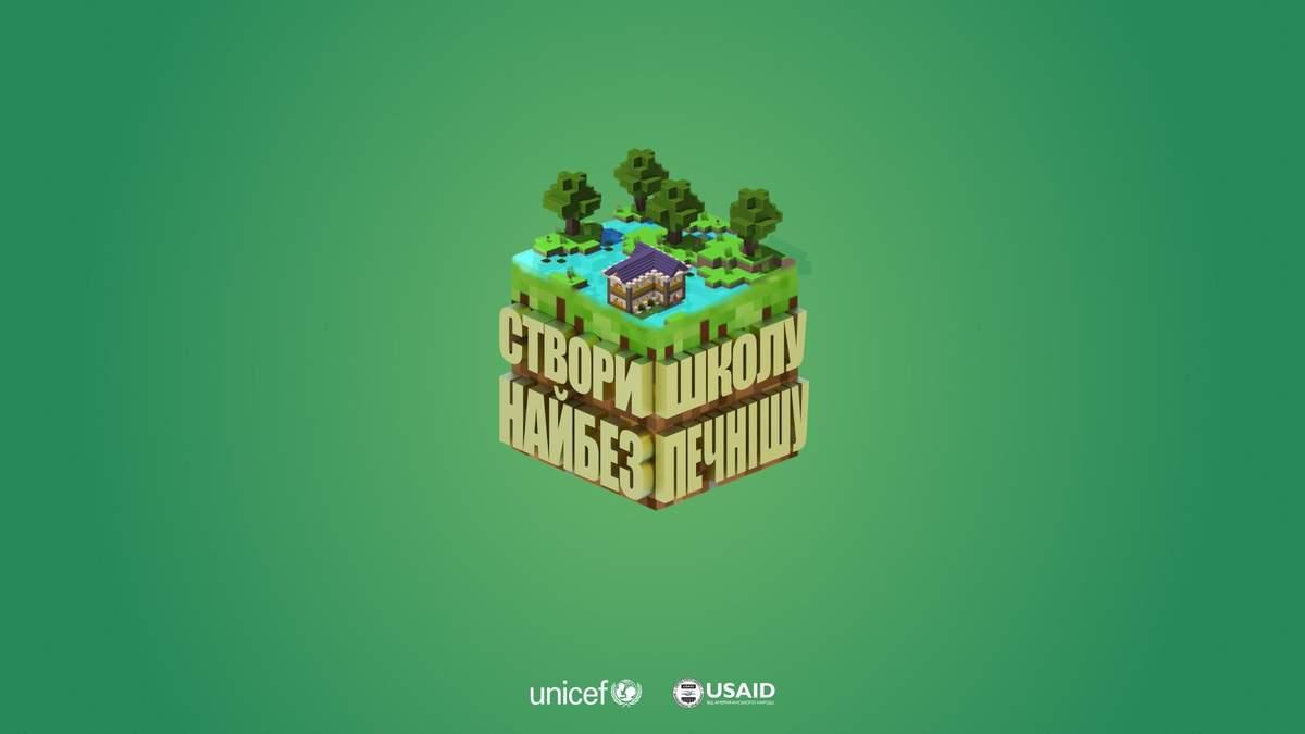 Конкурс от ЮНИСЕФ: Украинские дети построят школу мечты в Minecraft
