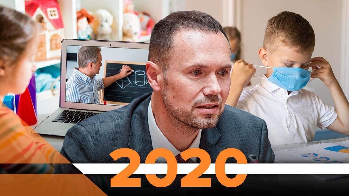 Итоги 2020 года в образовании: важные изменения в учебе за год