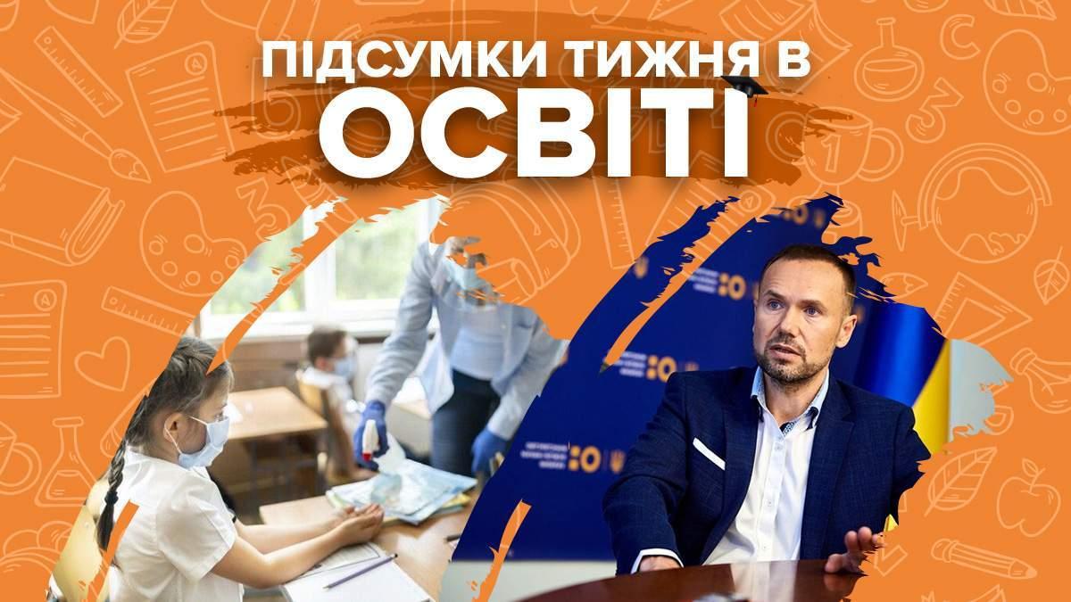 Скандалы в учреждениях образования, заявления Шкарлета и итоги года в МОН, – итоги в образовании